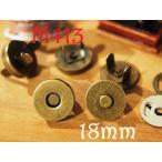 【板止め式マグネットボタン 18mm アンティークゴールド】磁石ホック ハンドメイド・レザークラフトの定番アイテム!工場直入荷でお安く提供中[M413]