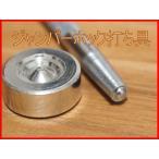 【ジャンパーホックボタン打ち具 15mm用】ジャンパーホックボタンの打ち具です。レザークラフト・ハンドメイドに♪各種サイズ販売中♪[T104]