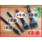 【ヒシメ打ち 4本歯 縫い目4mm幅】縫い穴を加工する道具です。レザークラフトにハンドメイドに♪各種道具を販売中♪[T113]