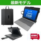 【フック掛けがついたリニューアルバージョン!】レノボ ideaPad D330専用ケース 手帳型・ハンドベルト・ストラップ付き