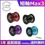 ├╗╝┤е╣е╫б╝еы For Abu Max3 е╖еъб╝е║ е┘еде╚е╒еге═е╣ BMAX3 PMAX3 SILVER MAX3 ORRA2 DECIDER7 REVO4 X Microcast Spool