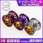 33mm е╖еуеэб╝е╣е╫б╝еы For ALPHAS е┘евеъеєе░╣■ 10g ─╢╖┌╬╠ е┘еде╚е╒еге═е╣ └ї╣┬е╣е╫б╝еы евеые╒ебе╣SV евеые╒ебе╣┴┤е╖еъб╝е║ Microcast Spool