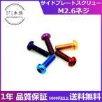 е╡еде╔е╫еьб╝е╚е╣епеъехб╝ For Shimano/Daiwa M2.6 е┘еде╚еъб╝еые╡еде╔еле╨б╝═╤е═е╕ е╙е║ ├▒┬╬ е╖е▐е╬бже└едея┬╨▒■ е╔еье╣еве├е╫е╤б╝е─ евеые▐еде╚ еле╣е┐ер