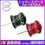 е╖еуеэб╝е╣е╫б╝еы For Daiwa е┐е╚ееб╝еще╖еъб╝е║ 10.5g е┘еде╚е╒еге═е╣ └ї╣┬е╣е╫б╝еы TATULA CT / CT CS / TATULA 100 / FUEGO CT е┘еде╚еъб╝еы Microcast Spool