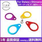 ハンドルリテーナー ビズ 2点セット For Shimano / Da