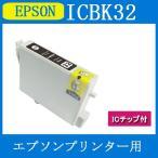 【お試し】プリンター インク  ICBK32 ブラック エプソン インク ICBK32 ICC32 ICM32 ICY32 ICLC32 ICLM32