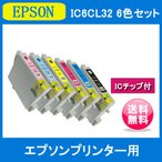 IC6CL32互換 6色セット エプソン 互換インク IC32プリンターインクエプソンエプソンプリンター用エプソンインクカートリッジ