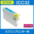 エプソンインク ICC32 シアン 単品 エプソン EPSON 互換インクカートリッジ ICチップ付 プリンターインク 激安インク