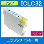 エプソンインク ICLC32 ライトシアン 単品 エプソン EPSON 互換インクカートリッジ ICチップ付 プリンターインク 激安インク