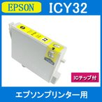 エプソンインク ICY32 イエロー 単品 エプソン EPSON 互換インクカートリッジ ICチップ付 プリンターインク 激安インク
