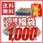 エプソン キャノン ブラザー 型番が選べるインク福袋 互換インクカー...--1080