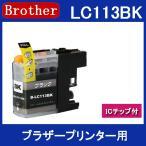 ブラザーインク LC113BK ブラック 単品 ICチップ付ブラザー brother 互換インクカートリッジ プリンターインク LC113
