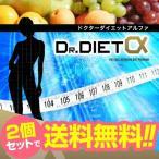 送料無料 2個セット ダイエット サプリメント ドクターダイエットα 強力 痩せる 脂肪燃焼 内臓脂肪 サプリ 難消化性デキストリン コレウスフォルスコリ 乳酸菌
