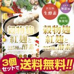 穀物麹 紅麹と225種の酵素サプリ 90粒約30日分