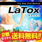 ポイント5倍 送料無料 濃縮 ラクトフェリン ダイエット サプリメント ラトックス 強力 痩せる 脂肪燃焼 内臓脂肪 便秘 サプリ 粒 ベビーフード