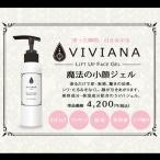 リフトアップ化粧品 小顔 二重あご 小顔ジェル ほうれい線 クリーム しわ取り たるみ対策 保湿クリーム 美容液 VIVIANA TOKYO リフトアップフェイスジェル