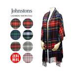 ショッピングカシミア Johnstons ジョンストンズ WA000056 カシミヤ 大判 ストール チェック柄 TARTAN STOLE