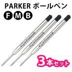 【ゆうパケットで送料無料】PARKER パーカー S1164313【3本セット】【ブラック】ボールペン 替芯 リフィル