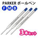 【ゆうパケットで送料無料】PARKER パーカー S1164313 【3本セット】【ブルー】 ボールペン 替芯 選べる3サイズ