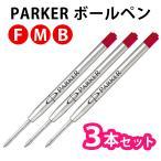 【ゆうパケットで送料無料】PARKER  パーカーS1164313【3本セット】 【レッド】 ボールペン替芯 リフィル