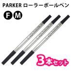 【ゆうパケットは送料無料】 PARKER パーカー S1164212 【ブラック】【3本セット】【ローラーボールペン】 替芯 リフィル