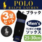 POLO Ralph Lauren 8070PK color001 ポロ ラルフローレン ソックス 3足セット ブラック ワンポイント 刺繍 メンズ 靴下