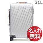 名入れ無料 TUMI トゥミ 36860TXS2 テクスチャー シルバー 19 DEGREE ALUMINUM インターナショナル・キャリーオン 31L 4輪 キャリーケース スーツケース