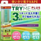 【メール便可】 SMOOTH VIP TRYME PLUS スムースビップ トライミー プラス 使い切り電子VAPE 選べる3種類 電子タバコ 節煙・禁煙グッズ 健康グッズ 使い捨て