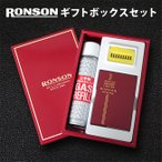 RONSON ロンソン  777000901 ガスライター用 ギフトボックスセット ガスボンベ(65g)&フリント(9石入り)付き