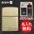 【ギフトBOX付き】【深彫り】 zippo ジッポー 名入れ ライター 169 アーマーケース ブラス ポリッシュ 無地 レギュラー ギフトセット