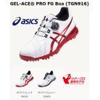【送料無料・2016年松山英樹プロ使用モデル】アシックス ゲルエース プロ FG ボア TGN916 (ASICS GEL-ACE FG Boa)ゴルフスパイク
