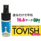 【送料無料(メール便)】飛距離アップを実現するゴルフ用コーティング剤 TOVISH(飛びッシュ)
