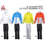 【送料無料・在庫限り】 le coq sportif GOLF レインウエア QG7029CP メンズ(ルコック 上下セット レインスーツ)