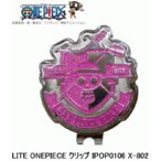 【メール便・マーカー別売】LITE ONEPIECE クリップ IPOP0106 X-802(ライト ワンピース)
