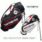 【ネームプレート刻印サービス / 在庫限り】samsonite SNCB-109ST キャディバッグ(サムソナイト 8.5型 3.4kg)