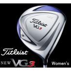 【セール特価・在庫限り・送料無料】2014年モデル Titleist New VG3 ドライバー Women's(タイトリスト)タイトリストVG40 シャフト
