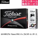 【セール・在庫限り・オウンネーム無料サービス付】2015年モデル Titleist PRO V1x ゴルフボール 1ダース(タイトリスト プロV1x)
