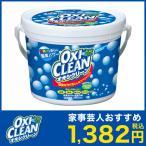 オキシクリーン 1500g 万能洗剤 多目的用洗剤 日本版