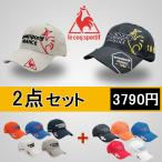 2点セット ルコック メンズ レディース  le coq sportif キャップ 夏 帽子  紫外線対策 日焼け対策 おしゃれ 男女兼用