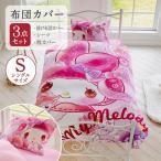 布団カバー 3点セット かわいい シングル マイメロディ グッズ ベッド ふとんカバー 女の子 姫系 フリル付き