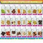 ミニチュアボトル 食品サンプル ガチャガチャ セット 28種類 超リアル スイーツ&スナック