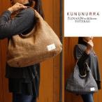 送料無料 Kununurra/カナナラ 『Wool&linen』トートバッグ