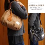 送料無料 Kununurra/カナナラ 『Wool&linen』2WAYトートバッグ