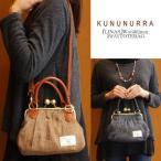 送料無料 Kununurra/カナナラ 『Wool&linen』2WAYハンドバッグ