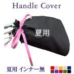 自転車 ハンドルカバー(夏用) リボン色が選べます/おしゃれ かわいい/かごカバー デザイン「シンプル」とセットで