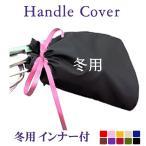自転車 ハンドルカバー(冬用) リボン色が選べます/内側あったかフリース付/おしゃれ かわいい/かごカバー デザイン「シンプル」とセットで