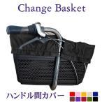 自転車かごカバー 強力防水  ハンドル間かごカバー/雨 鞄の傷防止 (特許) かわいい おしゃれ スタイリッシュ