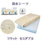 ◆防水透湿シーツ◆セミダブル 完全!透湿防水♪+撥水