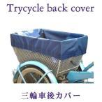 ショッピング自転車 自転車かごカバー 強力防水  三輪車自転車後ろ用 大きい  /前かご 後ろカゴ ワイドかご 対応/雨 鞄の傷防止 (特許) かわいい おしゃれ スタイリッシュ