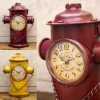 置時計 Retro days Clock シャビーな加工 レトロデイズクロック Hydrant 消火栓 15TMJ372-1 送料無料
